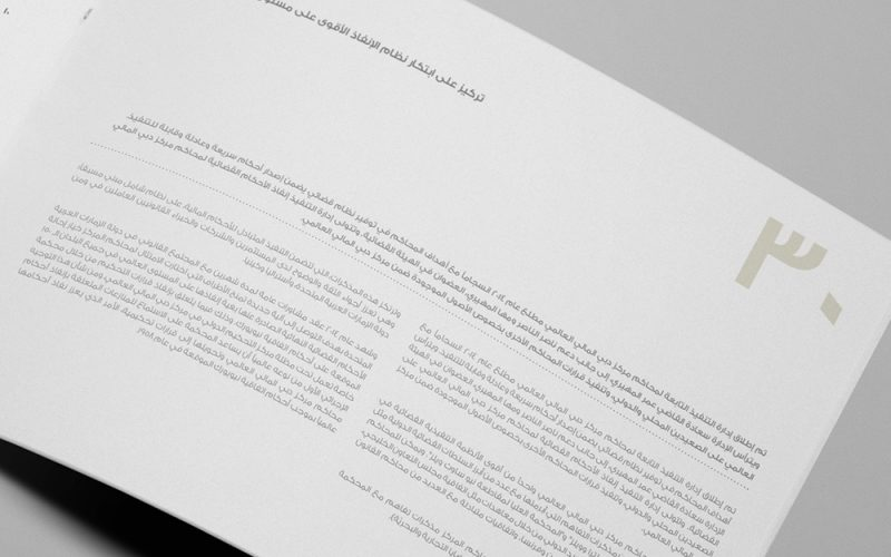 image of arabic annual report page from difc courts